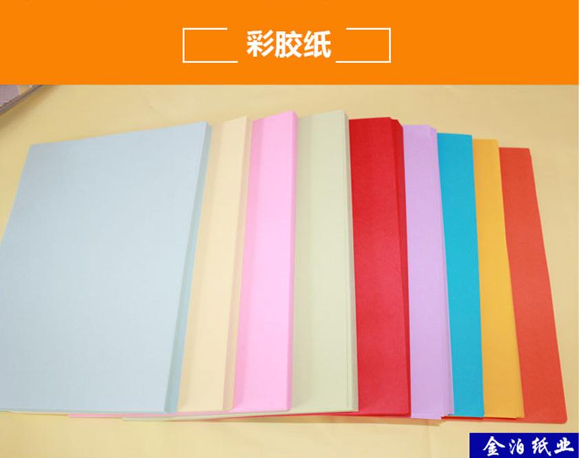 彩胶纸产品展示 金泊纸业